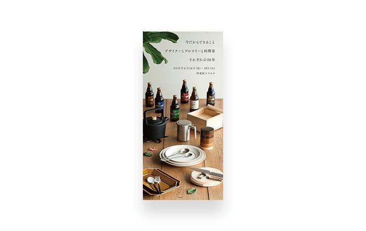 クラフトビールとデザインのイベントが開催 「今だからできること デザイナーとブルワリーと料理家 それ…