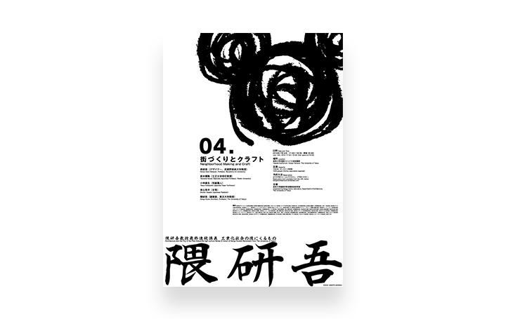 隈研吾最終連続講義「工業化社会の後にくるもの」 第4回「街づくりとクラフト」のオンライン予約が6月28日…