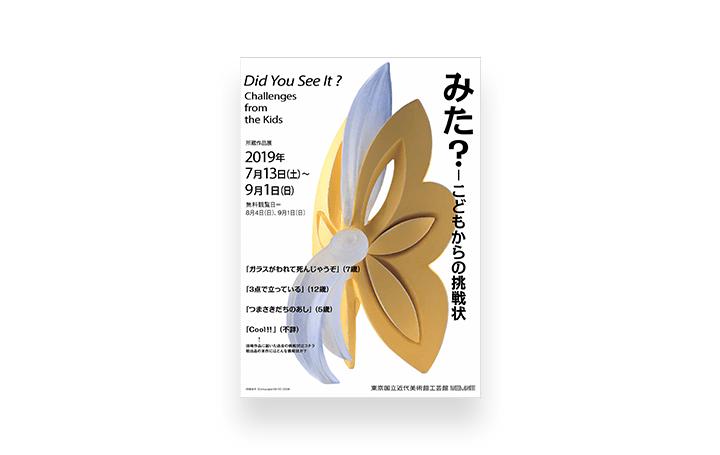 石川への移転を控えた東京国立近代美術館工芸館 所蔵作品展「みた?―こどもからの挑戦状」を開催