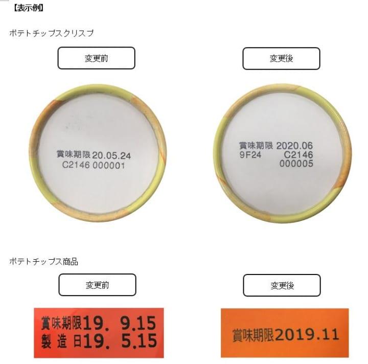 ポテトチップス商品の賞味期限が延長&「年月」表示へ変更 カルビーのフードロス削減と作業効率改善に向け…