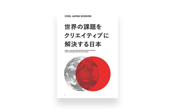 NOSIGNER 太刀川英輔がプロポーザルを発表 タイトルは「世界の課題をクリエイティブに解決する日本」