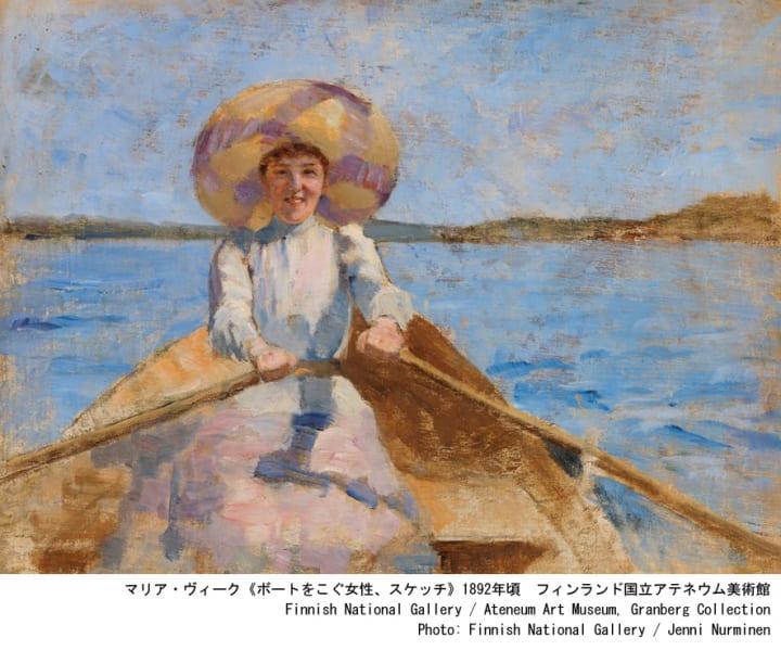「モダン・ウーマン-フィンランド美術を彩った女性芸術家たち」が開催 日本-フィンランド外交関係樹立100…