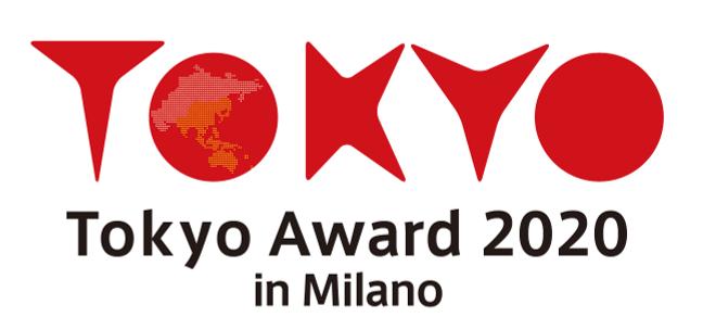 ミラノデザインウィーク「Tokyo Award 2020 in Milano」 日本のクリエイティブを発信するクリエイターと企…
