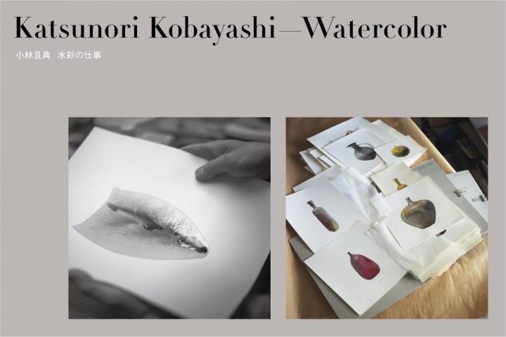 アーティスト 小林且典の展覧会 Katsunori Kobayashi – Watercolor「小林且典 水彩の仕事」が開催