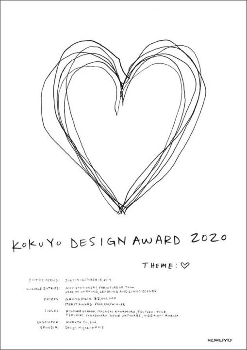 「コクヨデザインアワード2020」のテーマが決定 使う人の視点で優れたデザインを募集し商品化をめざす