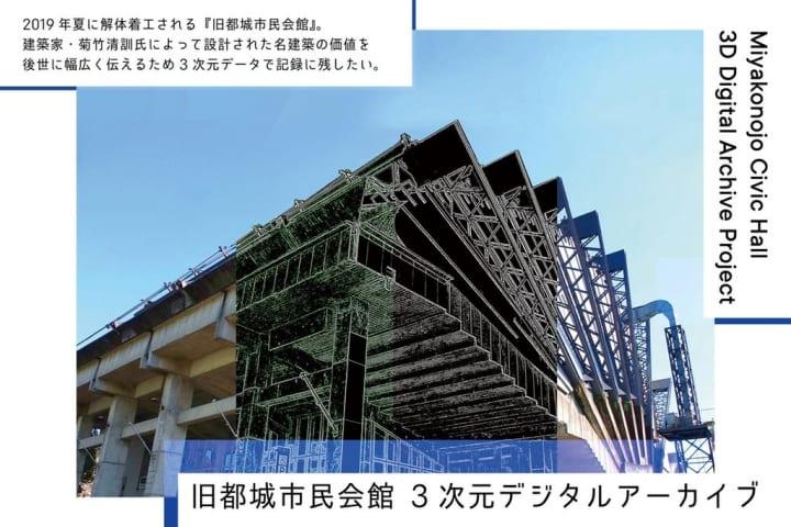 菊竹清訓が設計した「旧都城市民会館」 文化的価値の記憶として3次元データでの保存に挑戦
