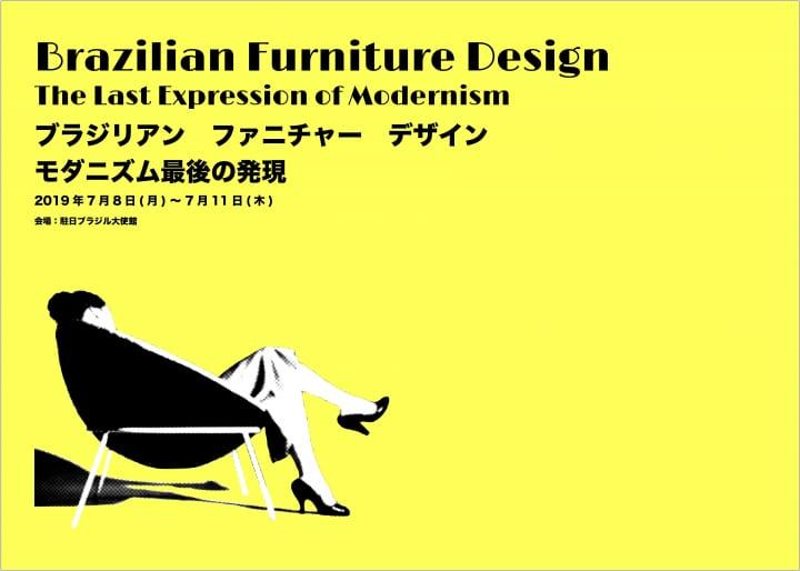 家具デザイン最後の大発見ブラジリアン・ファニチャーを体験する 展覧会「ブラジリアン・ファニチャー・デ…