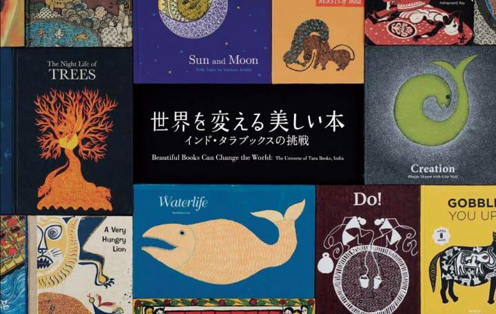 梅田 蔦屋書店で「タラブックス」フェアが開催 代表ギータ・ウォルフのトークショーも開催