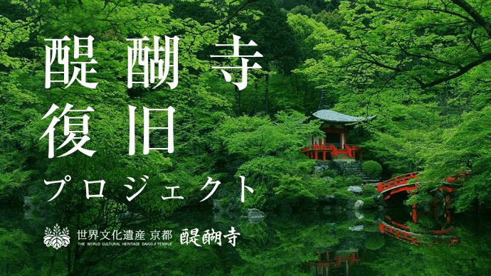 クラウドファンディングサイト「Makuake」 世界遺産「 京都・醍醐寺」台風被害の復旧サポーター募集