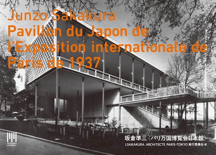 Echelle-1が映像作品「坂倉準三による無限成長美術館の受容」と 「パリ万国博日本館の建築精神」の配信を…