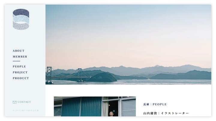 graf 代表・服部滋樹とUMA / design farm 代表・原田祐馬が ディレクターを務める「瀬戸内経済文化圏」WEB…