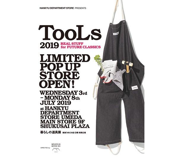 7年ぶりとなるライフスタイルカタログ「TOOLS 2019」が発売 誌面に登場するブランドやショップが集まるス…