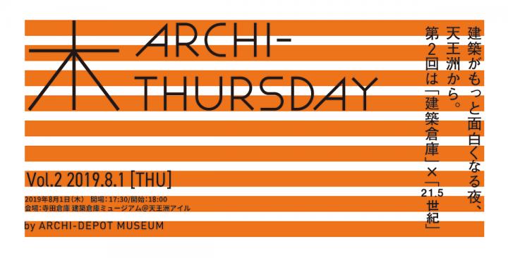 建築倉庫ミュージアムのファンイベント「ARCHI-THURSDAY」 Vol.02「建築倉庫」×「21.5世紀」が開催