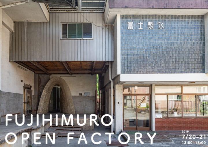 山梨県富士吉田市の複合施設「FUJIHIMURO」 施設を自由に内覧できる「FUJIHIMURO OPEN FACTORY」を開催