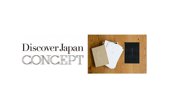 電通とディスカバー・ジャパンが日本古来のコンセプトで イノベーションを支援する「Discover Japan Conce…