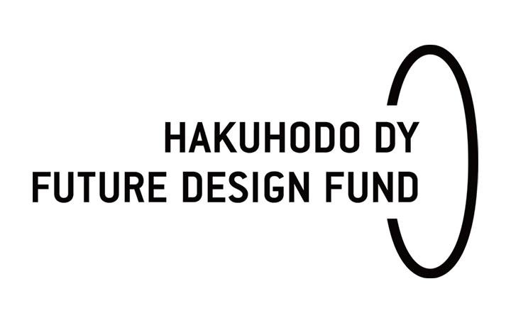 博報堂DYグループが「HAKUHODO DY FUTURE DESIGN FUND」を組成 ベンチャー企業への出資を通じて共に未来…
