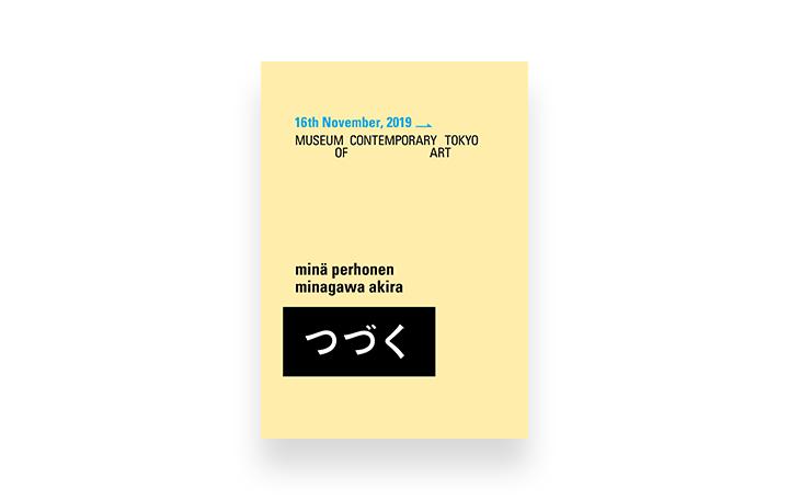 常に100年後を見つめ続けるミナ ペルホネン 東京都現代美術館で「ミナ ペルホネン/皆川明 つづく」開催