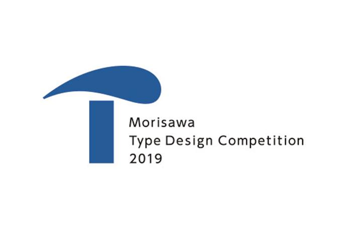 モリサワ開催「タイプデザインコンペティション 2019」結果発表 世界53の国や地域から813点の応募作品
