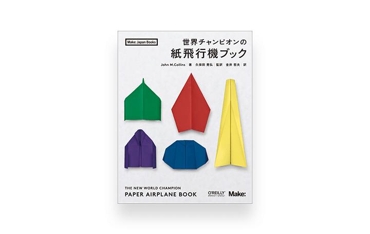 「世界チャンピオンの紙飛行機ブック」が登場 22種類の紙飛行機の折り方の紹介