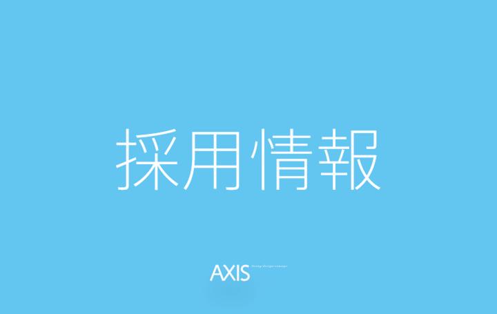 【採用情報】 デザイン誌「AXIS」、WEBマガジン「AXIS」の編集 および広告の企画営業 (正社員)