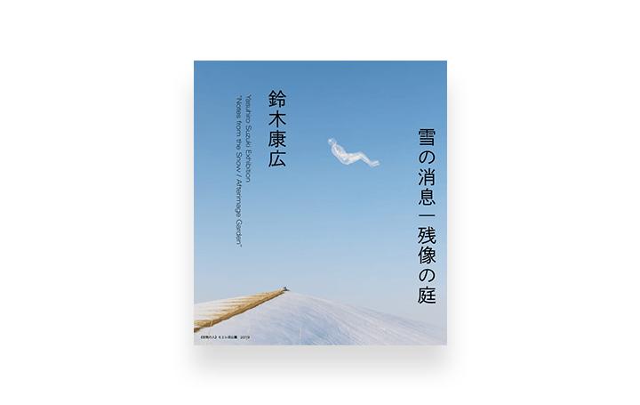 「鈴木康広 雪の消息 | 残像の庭」が開催 札幌では初の個展 最新作「氷の人」を発表