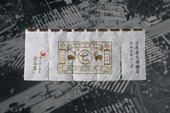 創業300年の「中川政七商店」日本最大旗艦店 「日本の工芸の入り口」が渋谷スクランブルスクエアに誕生