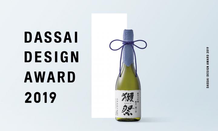 DASSAI DESIGN AWARDがデザインを募集 今までの「獺祭」の概念を打ち破る提案を期待