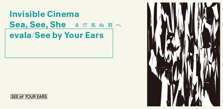 evalaによるインビジブル・シネマ「Sea, See, She―まだ見ぬ君へ」 プレ公演ライブパフォーマンス開催