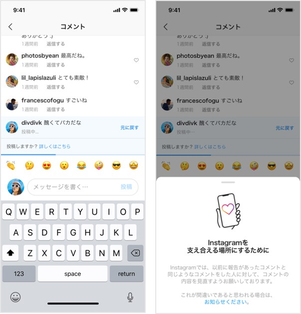 Instagramが「いじめ行為」を防ぐ 2つの新機能を導入