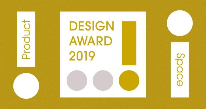 サンワカンパニーデザインアワード2019が開催 「プロダクトデザイン部門」と「施工事例部門」を募集