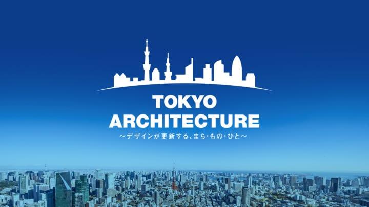 「TOKYO ARCHITECTURE」開催決定 最先端のクリエイターと語り合う建築の本質と未来