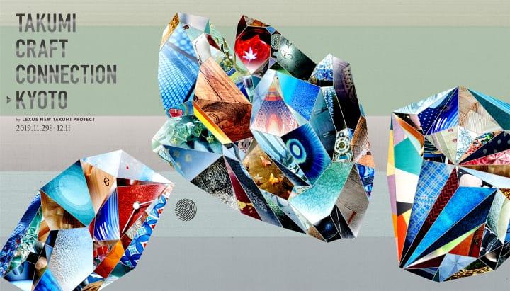 隈研吾が空間演出する若きモノづくりの「匠」を紹介する展覧会 「TAKUMI CRAFT CONNECTION –KYOTO by LEXU…