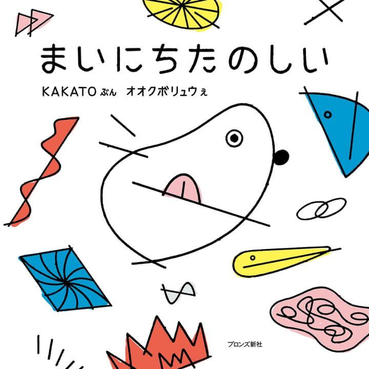 KAKATO&オオクボリュウによる初の絵本 「まいにちたのしい」発売、原画展も開催