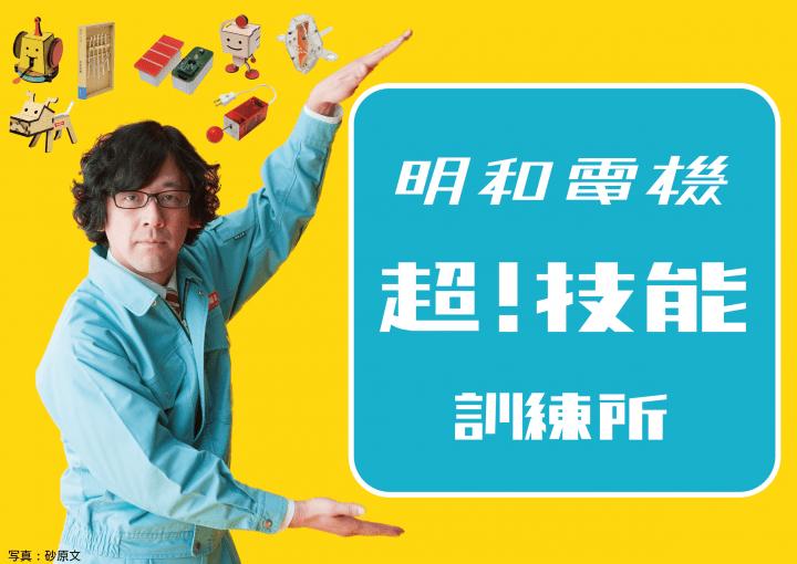 夏休みにナンセンス技能を磨こう 工作ワークショップ「明和電機 超! 技能訓練所」開催