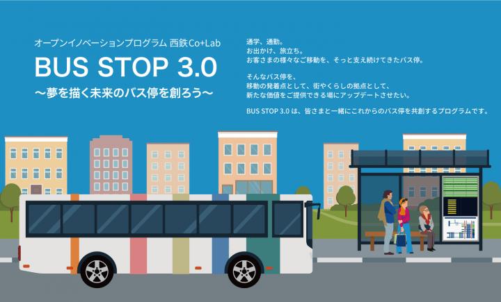 オープンイノベーションプログラム 西鉄Co+Lab「BUS STOP 3.0」開催 スマートバス停の普及に向けたビジネ…