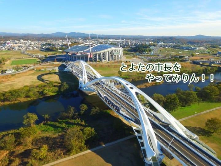 「豊田市地域活性化プランコンテスト」参加者募集開始 豊田市長になりきり地域活性化の施策を提案するイベ…