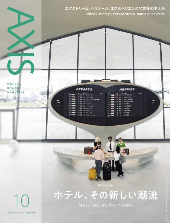 デザイン誌「AXIS」最新号(201号)2019年8月30日(金)発売です!