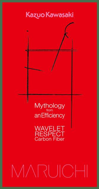 マルイチセーリングがKazuo Kawasakiデザインの新作家具発表会を開催 川崎和男によるプレゼンテーションも…