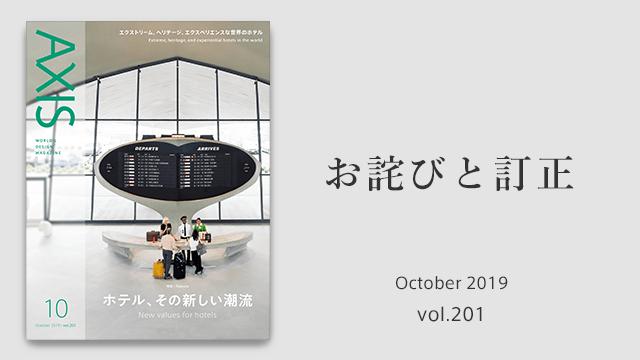 お詫びと訂正  デザイン誌「AXIS」2019年10月号