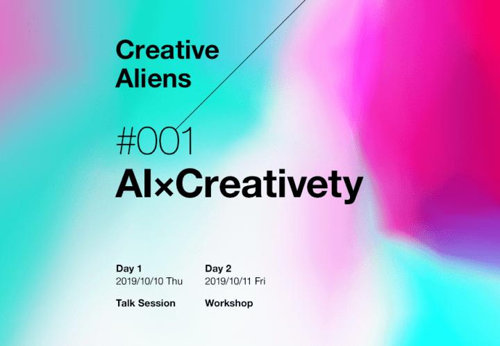 Dentsu Craft Tokyo × Dentsu Lab Tokyoが テクノロジーとクリエーティブの未来を考える「Creative Aliens…