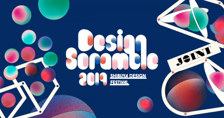 参加者が主役のデザインフェスティバル「Design  Scrumble 2019」開催 渋谷をクリエイティブの発信拠点に
