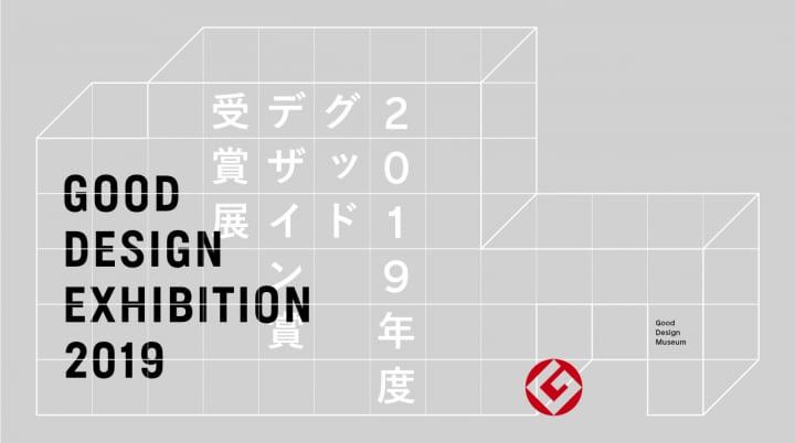 「GOOD DESIGN EXHIBITION 2019」が開催 1,000点以上の2019年度受賞作をすべて展示
