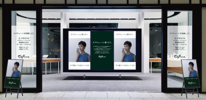 資生堂のIoTスキンケアサービスブランド「Optune」 期間限定の体験スポットを東京・浜松町「S/PRESS」にオ…