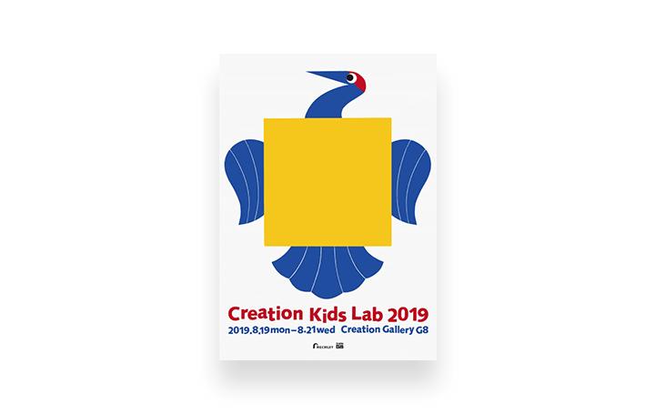 「クリエイション・キッズ・ラボ 2019」が開催 ふろしきをテーマにした3日間のキッズ・ワークショップ