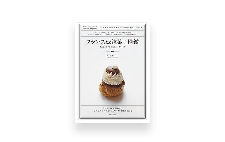 エクレア、ミルフィーユなどフランス菓子132種を網羅した 「フランス伝統菓子図鑑」が登場