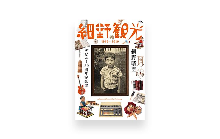 細野晴臣デビュー50年の軌跡を観光する 「細野観光1969 – 2019」が六本木ヒルズ で開催決定