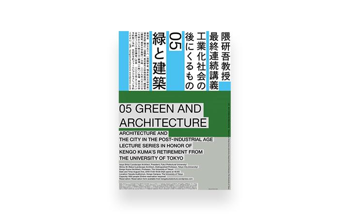 隈研吾最終連続講義「工業化社会の後にくるもの」 第5回目のテーマは「緑と建築」
