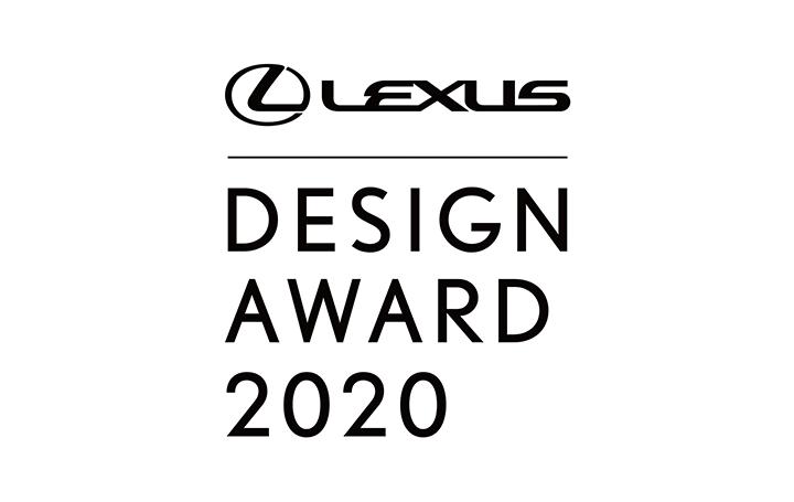 次世代のクリエイターを育成・支援する国際デザインコンペ 「LEXUS DESIGN AWARD 2020」の作品を募集開始