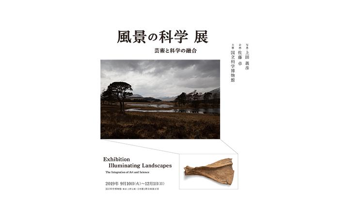 グラフィックデザイナー 佐藤卓が企画する 展覧会「風景の科学展」が開催