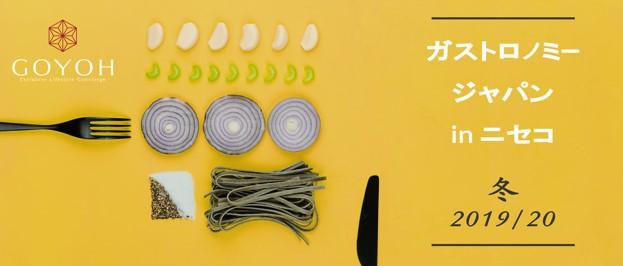 インバウンド富裕層へ次世代の日本の食を提供する 「ガストロノミージャパン in ニセコ」開催